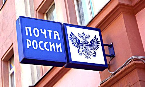 Минкомсвязь не поддержала идеи «Почты России» о финансировании модернизации