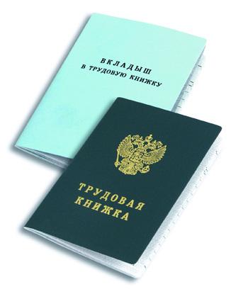 Трудовая книжка: что написано пером…