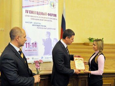 В обладминистрации наградили активных участников делового форума