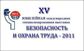 Смоленская делегация примет участие в выставке «Безопасность и охрана труда-2011»