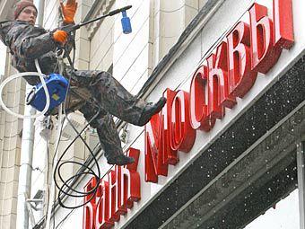 Банку Москвы вернули кредиты почти на 300 миллионов евро