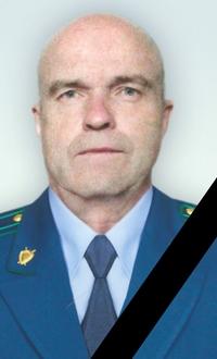 Скончался бывший первый зампрокурора области