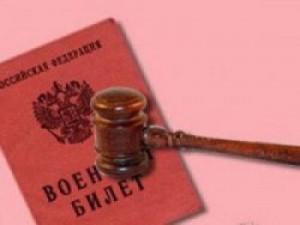 На одиннадцать смоленских уклонистов завели уголовные дела