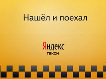 «Яндекс» запустил поиск по такси