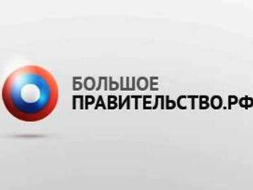 Создан сайт «большого правительства»