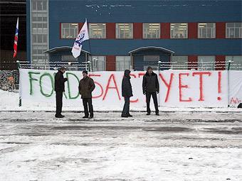 Рабочие российского завода Ford проведут предупредительную забастовку