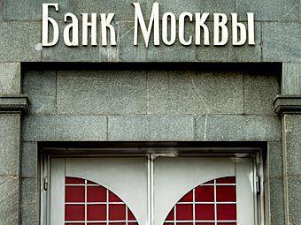 Банк Москвы увеличит рентабельность в 18 раз