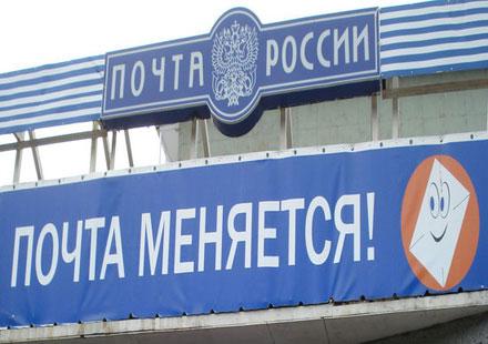 «Почта России» рассчитывает увеличить чистую прибыль в 2011 году на 35% — до 650 млн руб