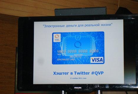 Платежная система Qiwi выпустила дебетовую карту Visa