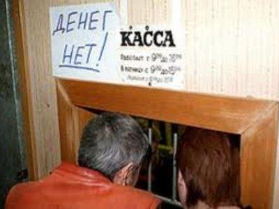 Работодатели увеличили задолженность своим сотрудникам до 28,6 миллиона рублей