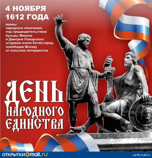 Для большинства россиян 4 ноября – не более чем дополнительный выходной