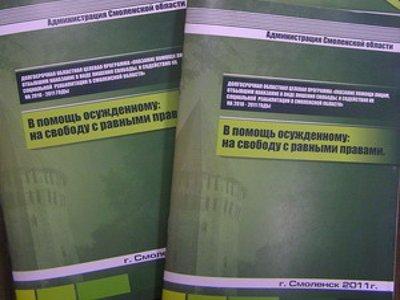 В регионе выпустили справочник для выходящих на волю зэков
