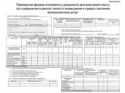 Введется новая форма платежной квитанции за услуги ЖКХ