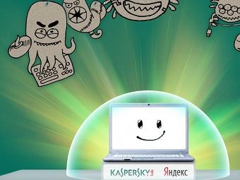 «Яндекс» предложил пользователям бесплатный антивирус