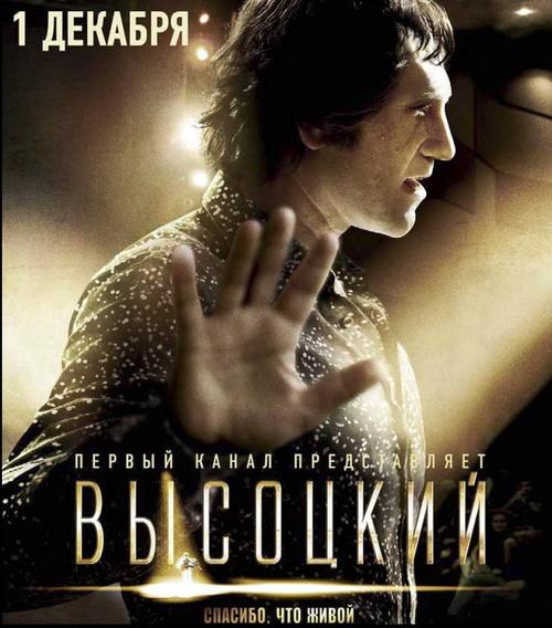 К премьере фильма о Высоцком. Кому сказать спасибо, что живой?