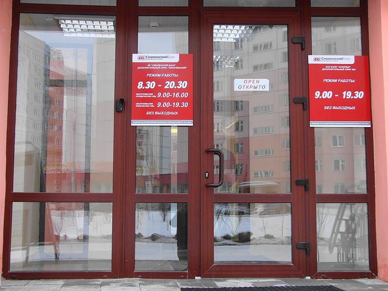 Национальное Рейтинговое Агентство подтвердило надежность Смоленского Банка
