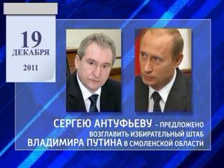Сергею Антуфьеву предложили возглавить избирательный штаб Путина в Смоленском регионе