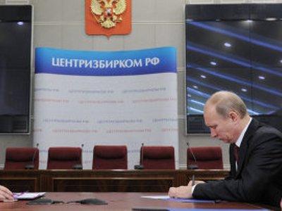 Путин официально зарегистрирован кандидатом в президенты России