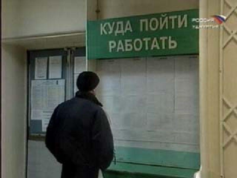 В Смоленске снизился уровень безработицы