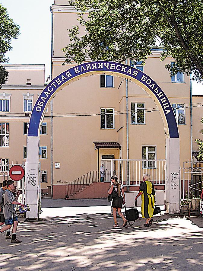 Коллектив Смоленской областной клинической больницы включен в энциклопедию «Лучшие люди России»