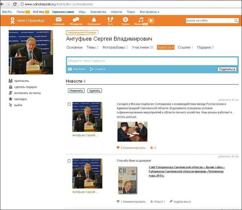 Глава региона открывает свои официальные страницы в популярных социальных сетях