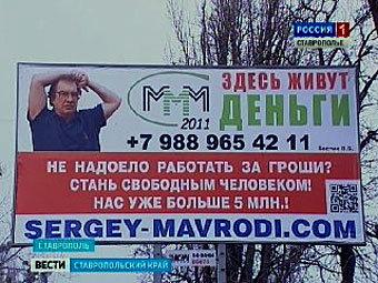 Прокуратура Ставрополя добилась демонтажа рекламы «МММ-2011»