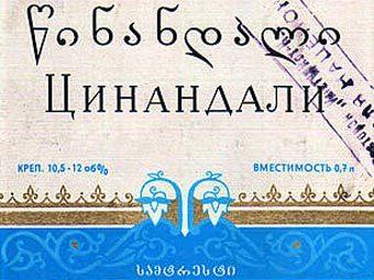 Грузия отстояла права на бренды «Цинандали» и «Хванчкара»