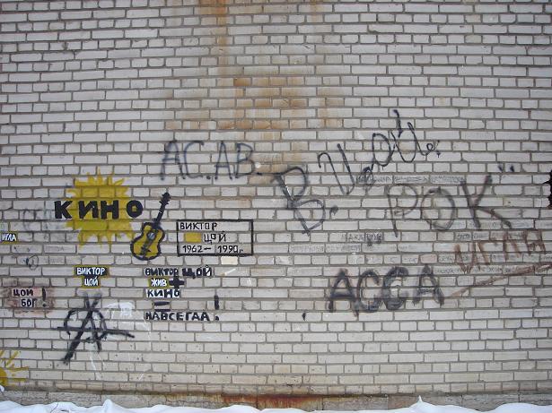 Надпись «Иван №1» обойдется смоленским хулиганам в 100 тысяч