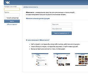 «ВКонтакте» переходит на новый адрес