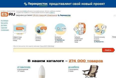 X5 запустила свой интернет-магазин e5.ru