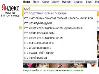 «Яндекс» включил персональные подсказки поисковых запросов