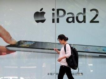 Китайцы потребовали от Apple извинений за слово «iPad»