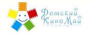 В Смоленске «Детский КиноМай» начнется в феврале