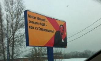В Смоленске снимают билборды с черной агиткой