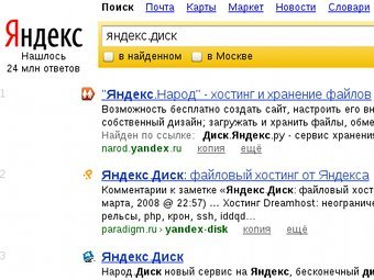 «Яндекс» запустит конкурента iCloud