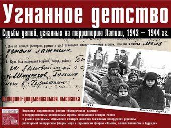 Латвийский МИД выразил протест против выставки про Саласпилс