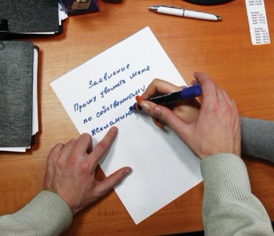 Топ-7 причин для увольнений в 2011 году
