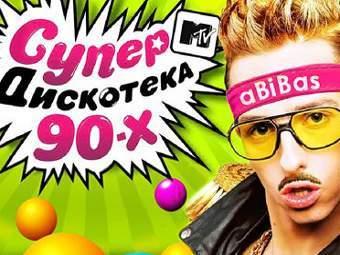 ФМС оштрафует организаторов «Супердискотеки 90-х»