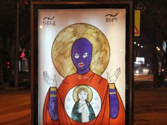 В Новосибирске появились «иконы» с призывом освободить участниц Pussy Riot