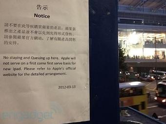 Гонконгцам запретили вставать в очереди за iPad