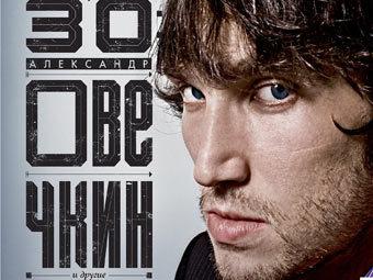 «Сноб» посвятил особый выпуск поколению 30-летних