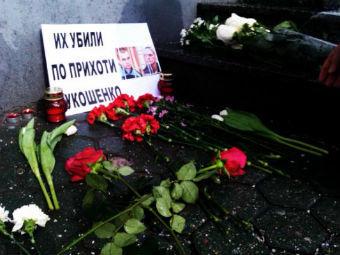 Москвичи возложили цветы к посольству Белоруссии