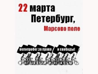 В Петербурге запланировали агитационный велопробег