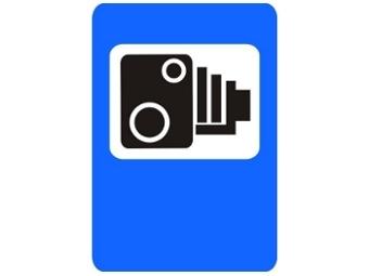 Автомобилистам предложили самим выбрать знак «Фото- видеофиксация»