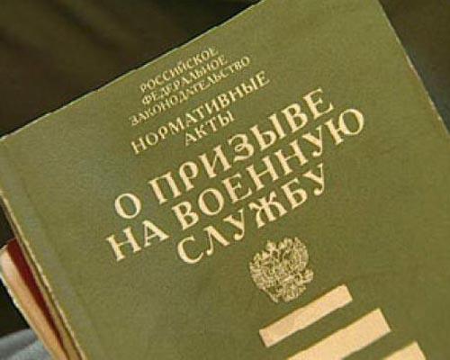 Военная прокуратура Смоленского гарнизона дает консультации по вопросам призыва