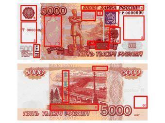 Банкоматы отказались принимать новые 500- и 5000-рублевые купюры