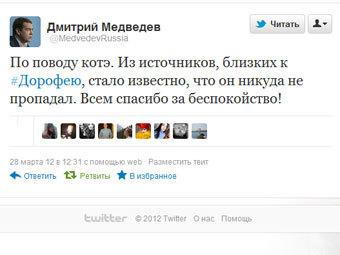 Дмитрий Медведев отшутился по поводу пропажи своего кота