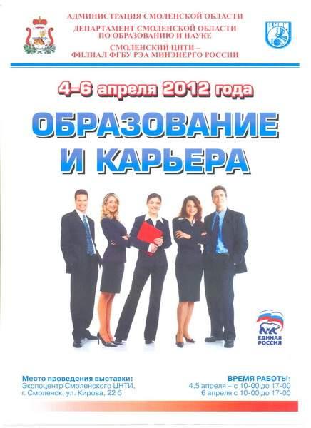 В Смоленске пройдет выставка «Образование и карьера»