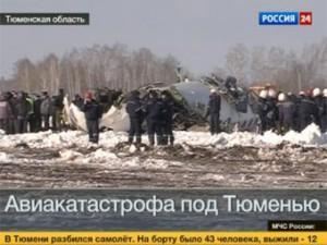 Следствие назвало версии крушения самолета под Тюменью