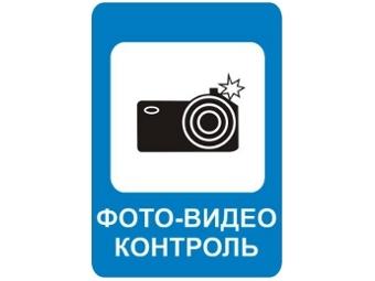 Водители выбрали знак видеофиксации